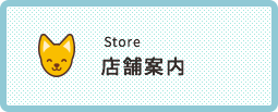 Store 店舗案内