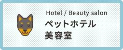 Hotel/Beauty salon ペットホテル美容室