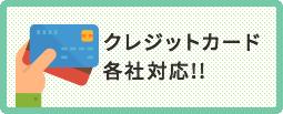 クレジットカード各社対応!!
